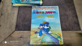 蓝猫淘气3000问 VOL.1