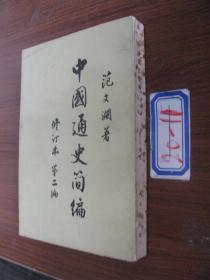 中国通史简编 修订本 第二编 20-11货号(20-11)