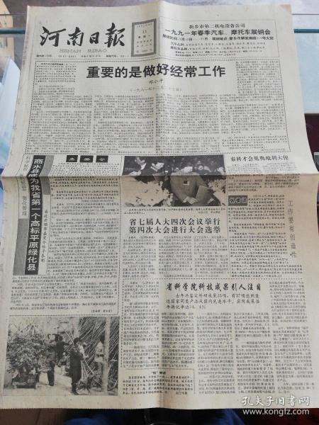 【报纸】河南日报 1991年3月11日【重要的是做好经常工作--邓小平】【商水县成为我国第一个高标平原绿化县】【宜阳县高村乡栽植果林纪事】