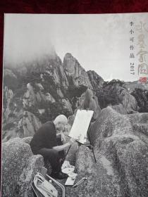 水墨家园 李小可作品2017 厚册