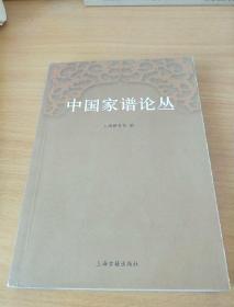 中国家谱论丛