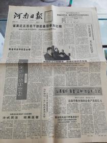 【报纸】河南日报 1991年3月9日【去年全国十佳运动员评选揭晓 我省邓亚萍荣登金榜】【大力开拓农村市场】【影片《焦裕禄》座谈会纪要】
