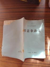 形意拳讲义(河北名师刘伟祥)