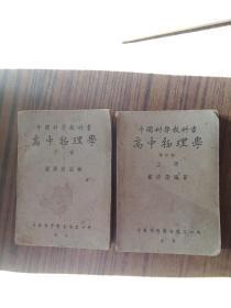 中国科学教科书高中物理学(上下)