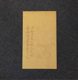 民国 木板水印 罗汉笺 1张