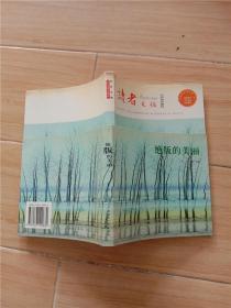 读者文稿 绝版的美丽 生活卷珍藏版.