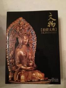 2012文物拍卖大典