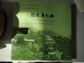 图说鸡公山 一座中国避暑名山的历史印迹