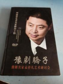 豫剧骄子 豫剧名家孟祥礼研讨会    光盘10张缺一张艺术人生   9张光盘