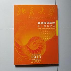 数学科学学院九十周年纪念1993-2003(集邮册)