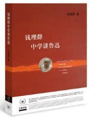 钱理 群中学讲鲁迅(二版)