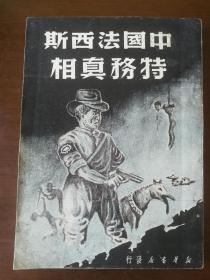 1949年红色文献-中国法西斯特务真相