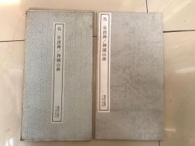 稀见,二玄社出版「吴谷朗碑,禅国山碑」一册全,带原盒子,有水渍