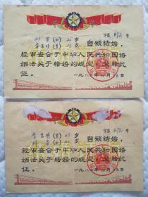 结婚证书一对(1984年,湖北)
