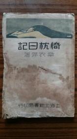 +1931年上海北靳书局再版++毛边本+<<倚枕日记>>完整不缺页++共115页