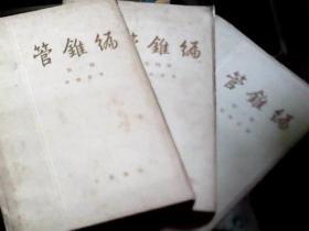 管锥编(全四4册,少第1册)(3册合售)1979年一版一印