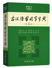 正版二手 古汉语常用字字典(第5版) 商务印书馆 9787100119160