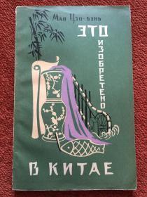 《ЭТО ИЗОБРЕТЕНО В КИТАЕ》(这是中国的发明)1959年,图文并茂,众多中国古代图片