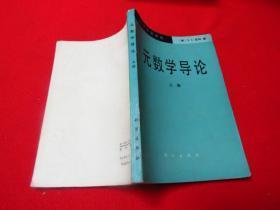 元数学导论(上册)