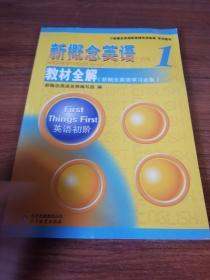 新概念英语配套辅导讲练测系列图书·新概念英语(1):教材全解(新概念英语学习必备)(新版)