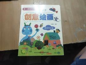 幼儿园实用美术:创意绘画(综合材料篇)