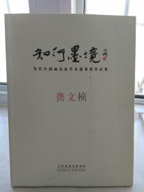 知行墨境:当代中国画名家学术邀请展作品集·龚文桢
