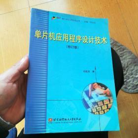 单片机应用程序设计技术(修订版)【16开】