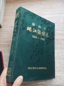 湖南省桃江锰矿志(1963-1985)
