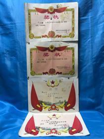 80年代小学集体奖状4张(其中八五年的两张,八六年的两张)