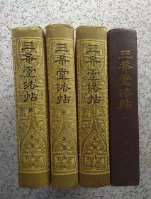 《三希堂法帖》4册全