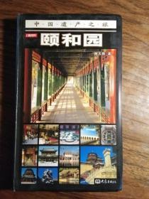 颐和园、中国遗产之旅
