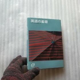 英语の基础  日文原版  32开 精装【内页干净】