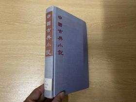 (初版)The Classic Chinese Novel    夏志清《中国古典小说》英文原版, 评论 红楼梦、西游记、儒林外史 等,和《中国现代小说史》一样精彩,布面精装,1968年老版书