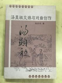 江右名家研究丛书:汤显祖交游与戏曲创作