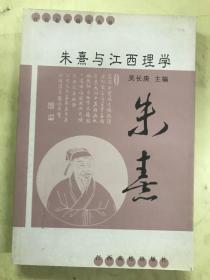 江右名家研究丛书:朱熹与江西理学