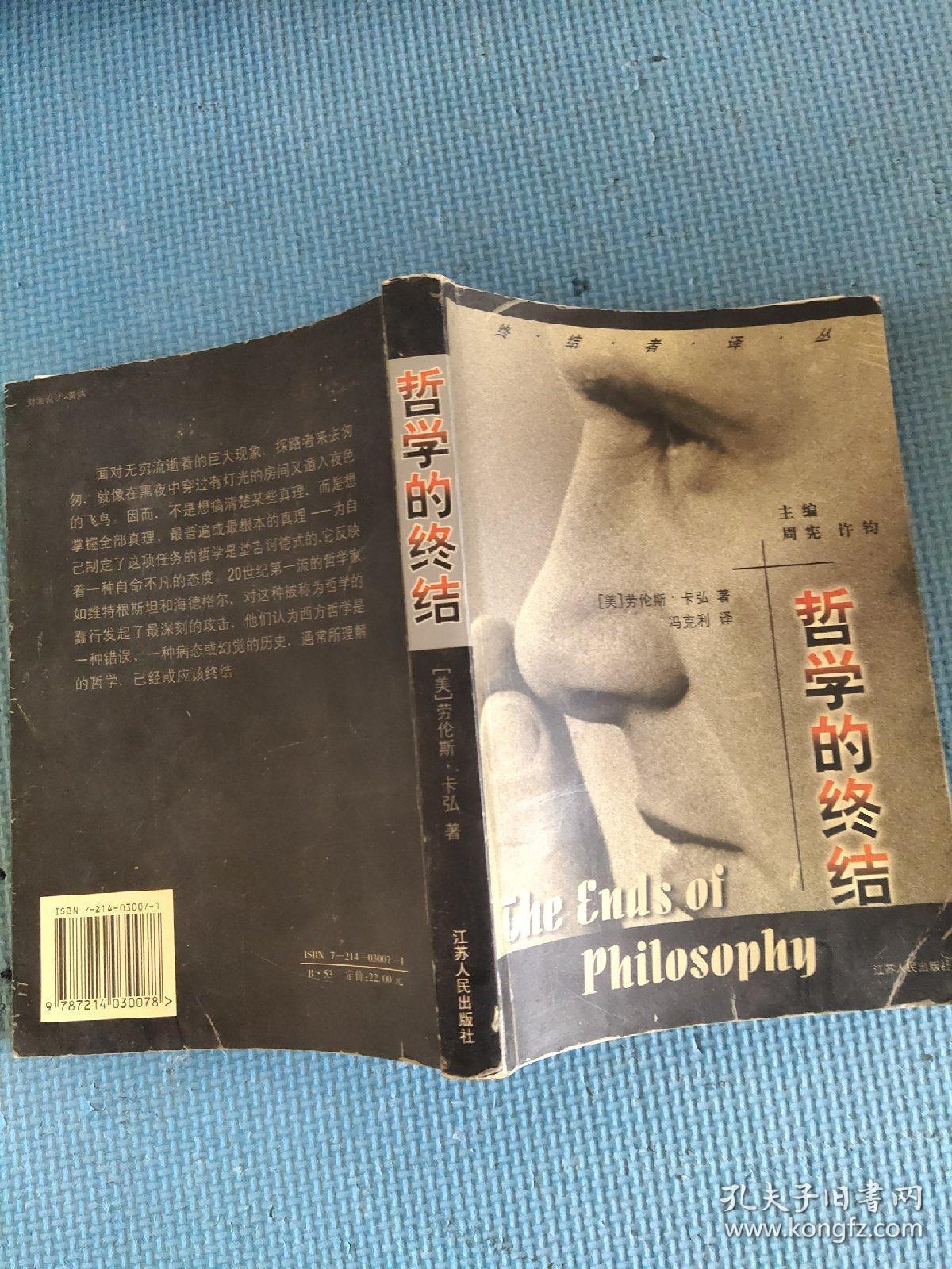 哲学的终结'