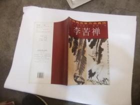 中国画名家作品真伪:李苦禅
