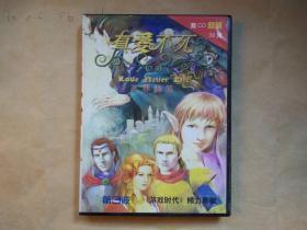 真爱不死--三界谕2 【游戏光盘】2CD+使用手册
