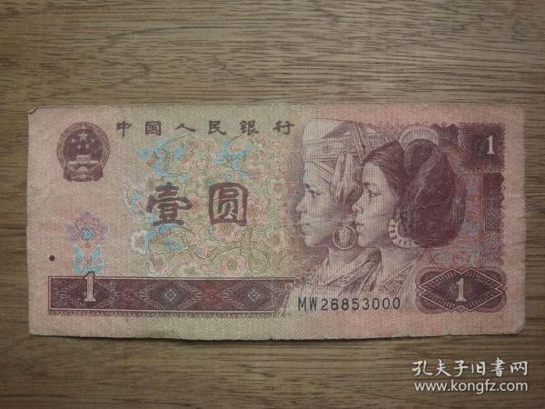 豹子号961---96年壹圆(1元)尾号333