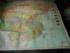 中华人民共和国地图:1966年版66年5版18印 带毛主席语录 品相较好(158X108厘米)