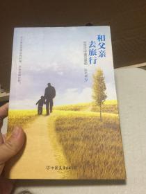 和父亲去旅行