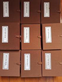 古代故事画库(一)----(九)辑}【9辑全套共72册】一版一印     一线城市包快递