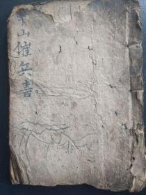 B2984 咸丰八年贵州遵义桐梓县地区《元皇华山催兵还愿科》附神位坛图。100面