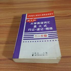 星火-新大纲大学英语词汇星火式巧记·速记·精练(1-6级)