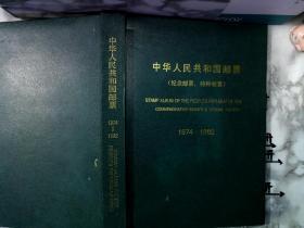 中华人民共和国邮票(纪念邮票、特种邮票) 1974-1982