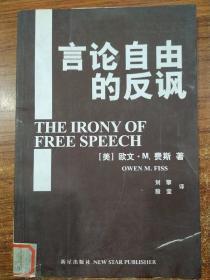 言论自由的反讽