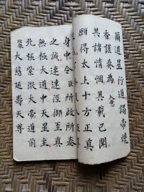 民国 手抄本道教经书