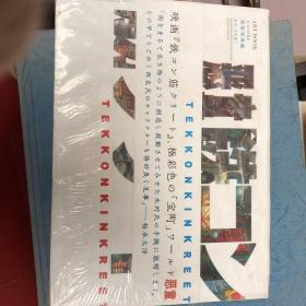 鉄コン筋クリート ART BOOK シロside 建筑现场编 (大型本)
