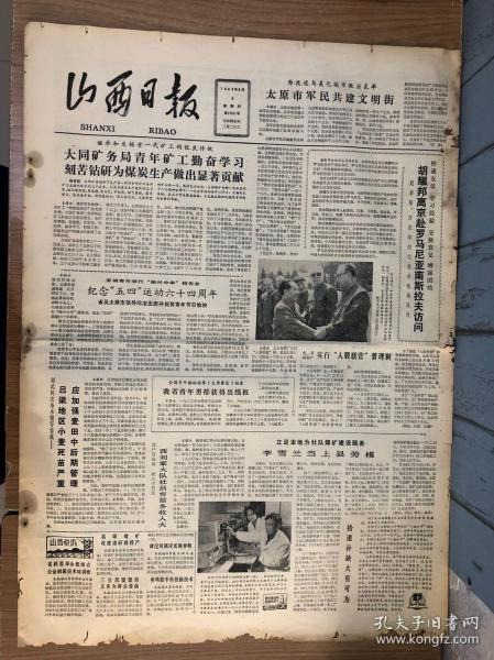 山西日报1983年5月5日(4开四版)大同矿务局青年矿工勤奋学习刻苦钻研为煤矿生产做出显著贡献