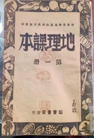 地理课本(晋冀鲁豫边区)